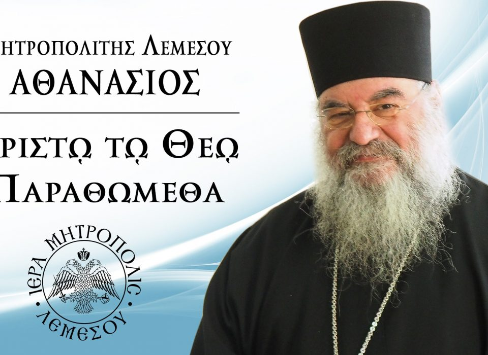 Metropolitan Athanasios of Limassol on the Coronavirus Pandemic